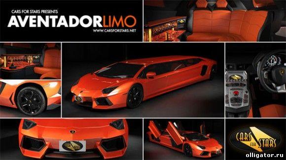 Лимузин Lamborghini Aventador Limo