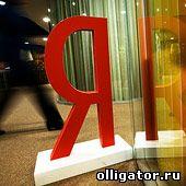 IPO Яндекса