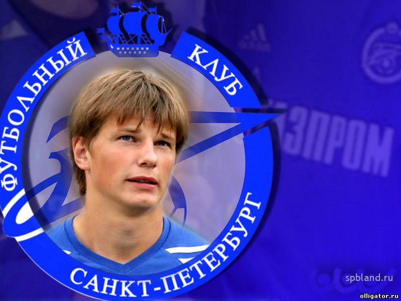 Зенит предложил Андрею Аршавину 10 млн. евро