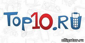 Top10.ru – умный магазин для умных покупателей