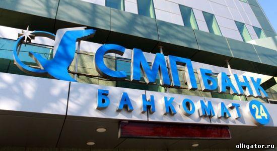 СМП Банк фото