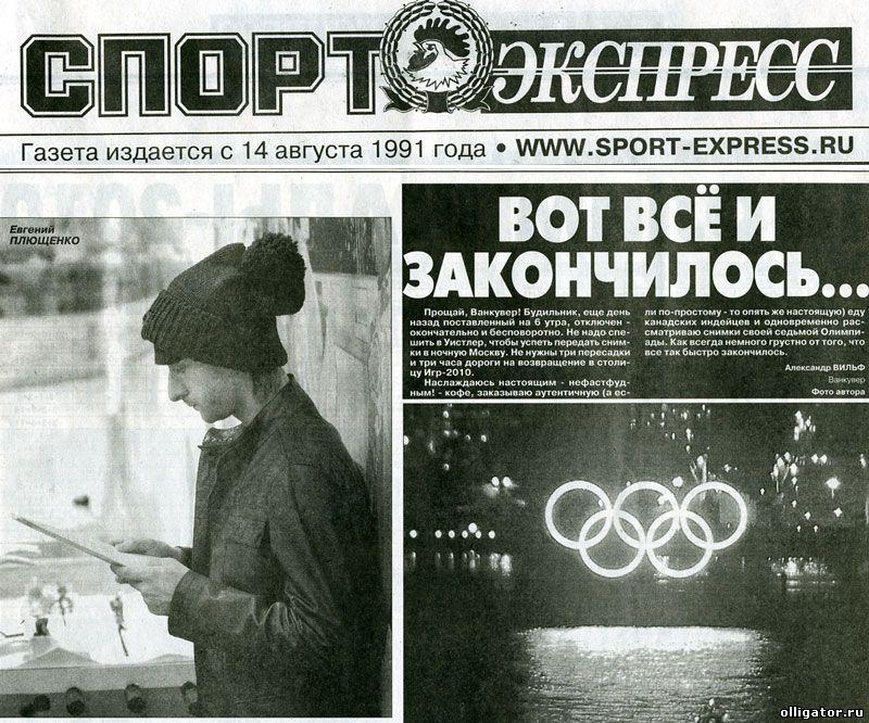 Газету «Спорт-Экспресс» выставили на продажу