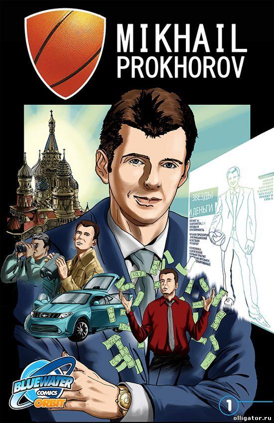 Комикс про Михаила Прохорова