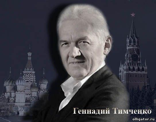 Геннадий Тимченко создает крупнейшую строительную компанию