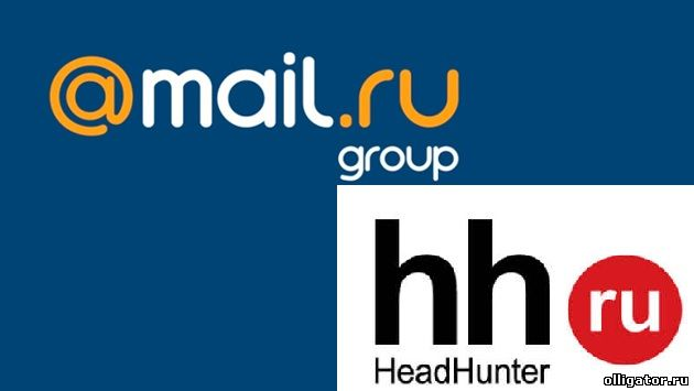Mail.Ru Group и HeadHunter