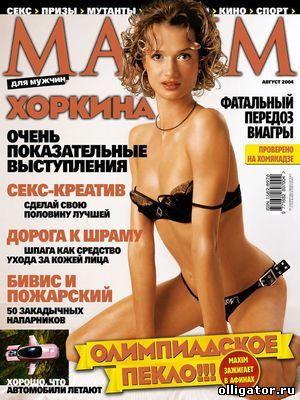Светлана Хоркина - девушки из Единой России
