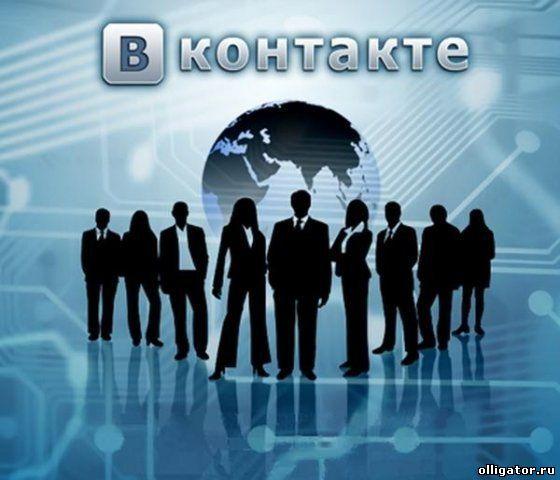 ВКонтакте - самые доходные интернет-компании