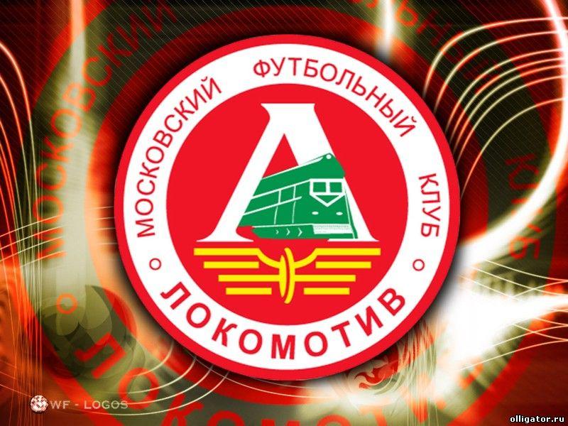 Локомотив - самые дорогие футбольные клубы России