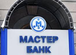 Банкротство Мастербанка