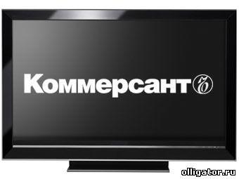 Коммерсантъ-ТВ